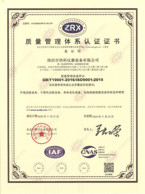 ISO9001 中.jpg
